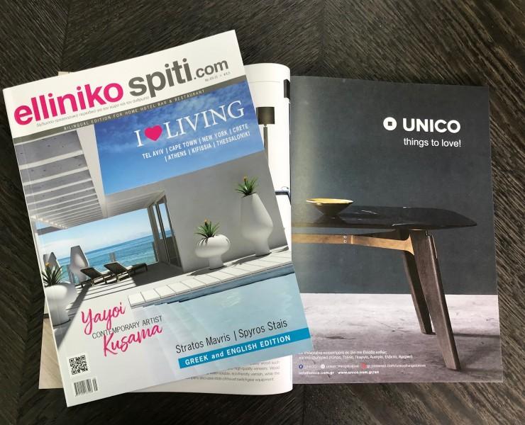 Η Unico στο περιοδικό Ελληνικό Σπίτι  Μust Design!